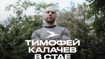 Тимофей Калачев пополнил тренерский штаб «Чайки»