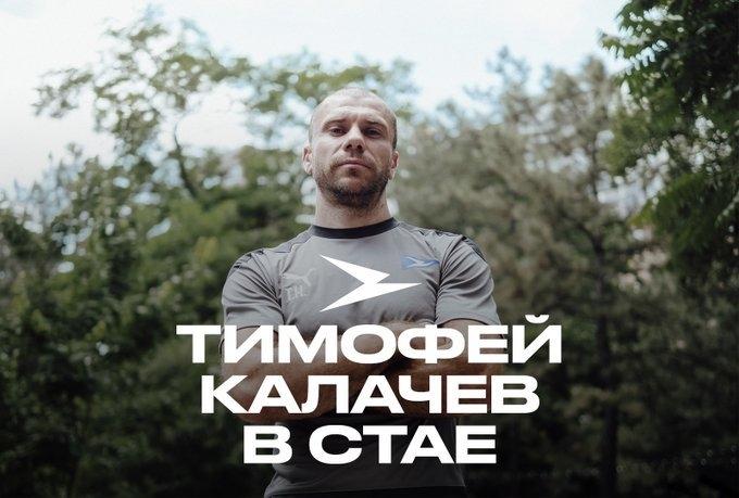 Тимофей Калачев. Фото ФК «Чайка».