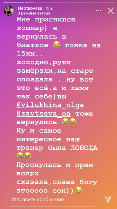 Светлана Слепцова рассказала окошмарном сне. Фото Instagram