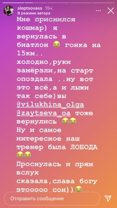 Светлана Слепцова рассказала о кошмарном сне. Фото Instagram