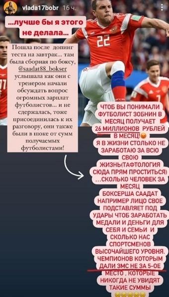 Сторис Владлены Бобровниковой. Фото Instagram