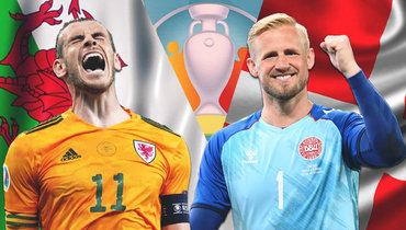 Вслед заЗобниным ключевой гол Дании подарил защитник сборной Уэльса. Скандинавам везет, аУильямсу придется извиняться?