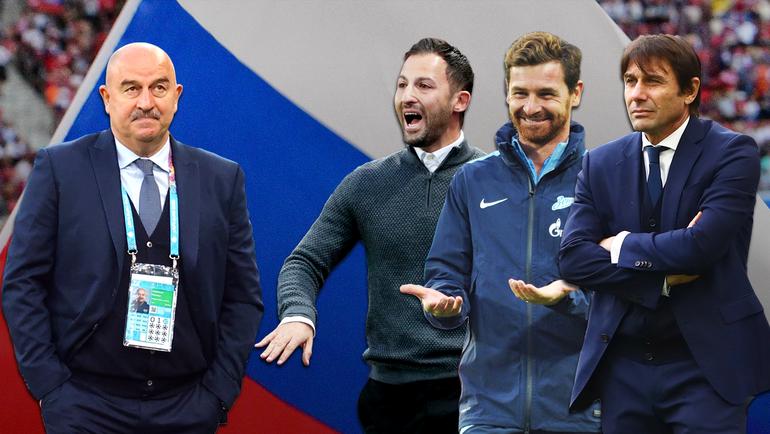 Почему сборной России нужен тренер-иностранец. Унас нет специалистов европейского уровня
