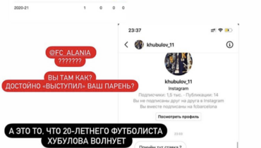 Тартакова выложила вторую часть сообщений Хубулова Касаткиной