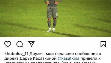 Хубулов принес извинения заоскорбления Касаткиной