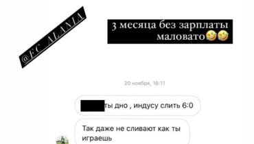 Казахстанский теннисист показал сообщение соскорблениями отХубулова