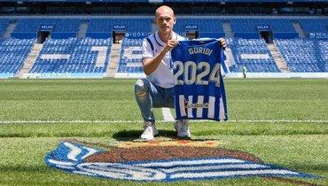 «Реал Сосьедад» продлил контракт сполузащитником Гуриди
