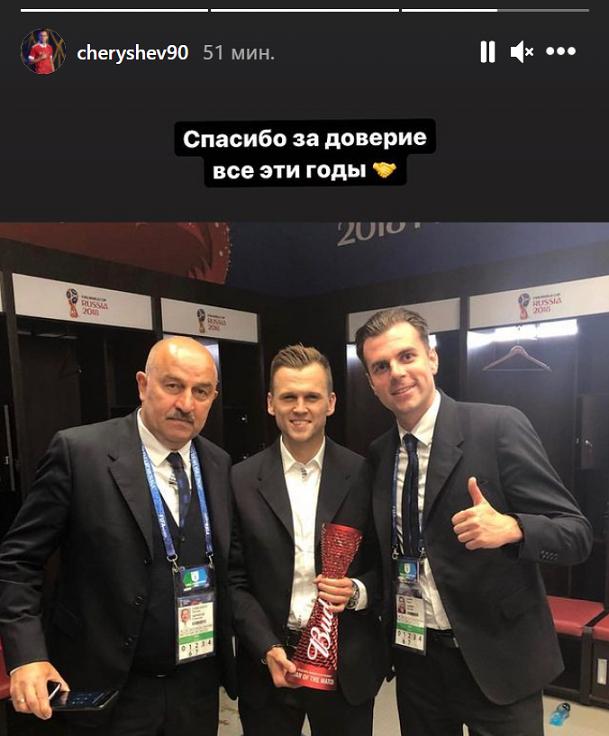 Сторис Дениса Черышева. Фото Instagram