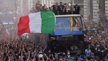 Италия гуляет второй день: кадры чемпионского парада сборной вРиме