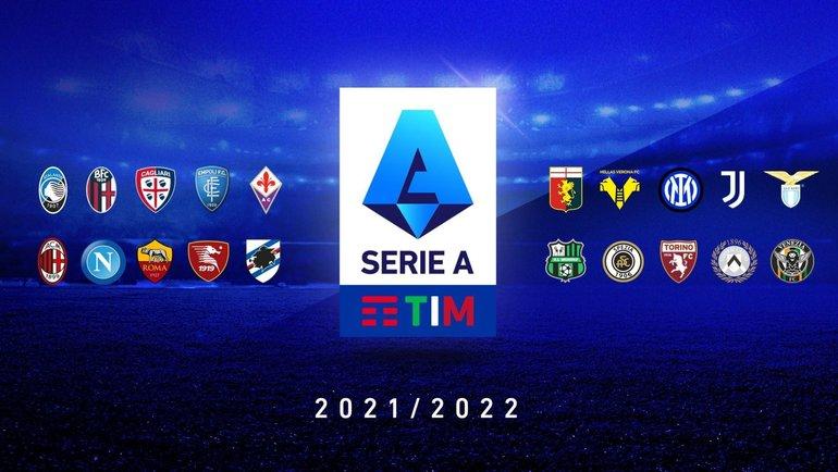 Стал известен календарь нового сезона чемпионата Италии. Фото Серия А
