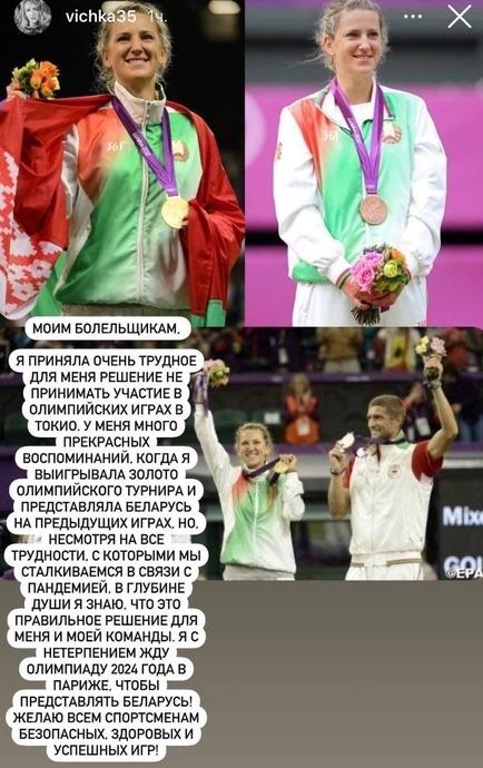 Виктория Азаренко сообщила, что не выступит на Олимпиаде в Токио. Фото Instagram