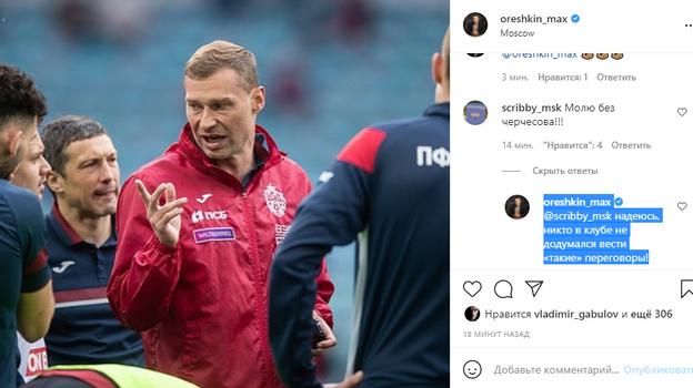 Instagram Максима Орешкина.
