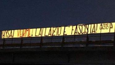 Фанаты «Лацио» раскритиковали исполнение новичком клуба Хюсаем антифашистского гимна