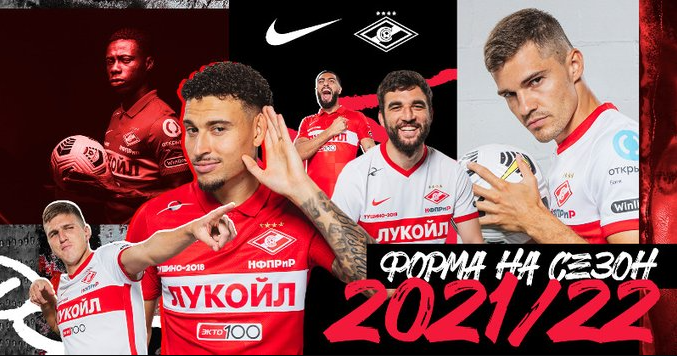 «Спартак» презентовал новую форму насезон-2021/22. Фото Twitter