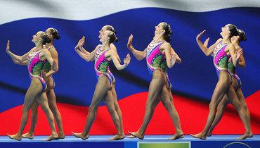 Российские синхронистки. Фото Getty Images