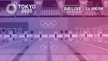 Олимпиада 2020 вТокио: онлайн трансляция дня 24июля.