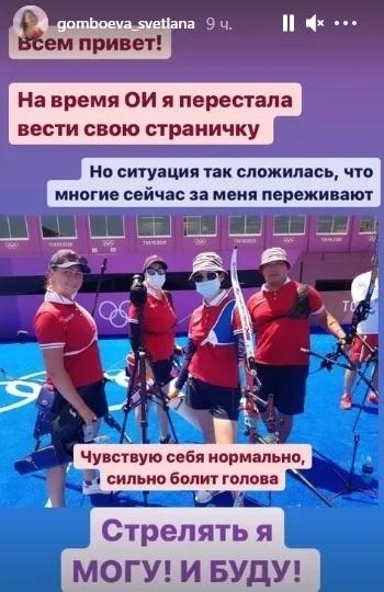 Сторис Светланы Гомбоевой. Фото Instagram
