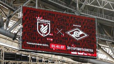 «АкБарс Арена» перед матчем. Фото ФК «Спартак»