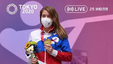 Олимпиада вТокио: 25июля.