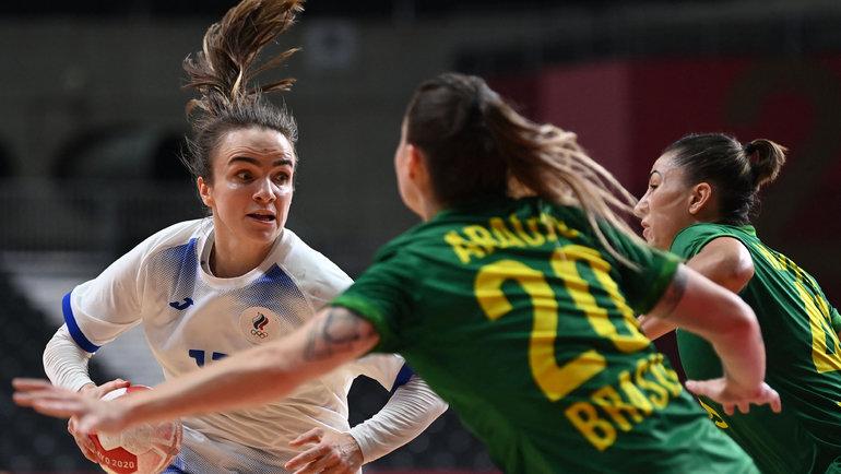 Женская сборная России погандболу сыграла вничью сБразилией. Фото AFP