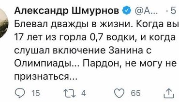 Скрин записи Александра Шмурнова вTwitter. Фото Twitter