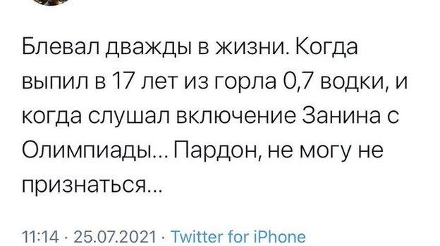 Удаленный пост Шмурнова. Фото Twitter