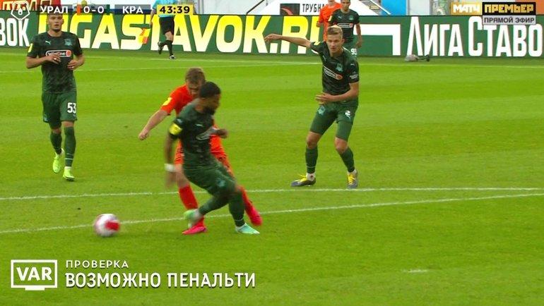 25июля. Екатеринбург. «Урал»— «Краснодар».