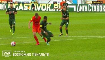 «Урал»— «Краснодар»: зачем ВАР иКазарцев назначили такой пенальти? Панюков упал сам