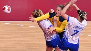 Женская сборная России погандболу разгромно проиграла Швеции наОлимпиаде вТокио