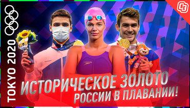 Прямо изТокио | День 4: Историческая победа России наОлимпиаде. Ефимова закончит после Токио?