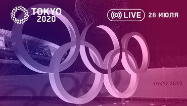 Онлайн трансляция 28июля 2021 наОлимпиаде.