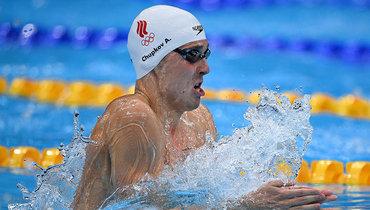 Чупков пробился вфинал Олимпиады надистанции 200 метров брассом, Пригода несмог преодолеть полуфинал