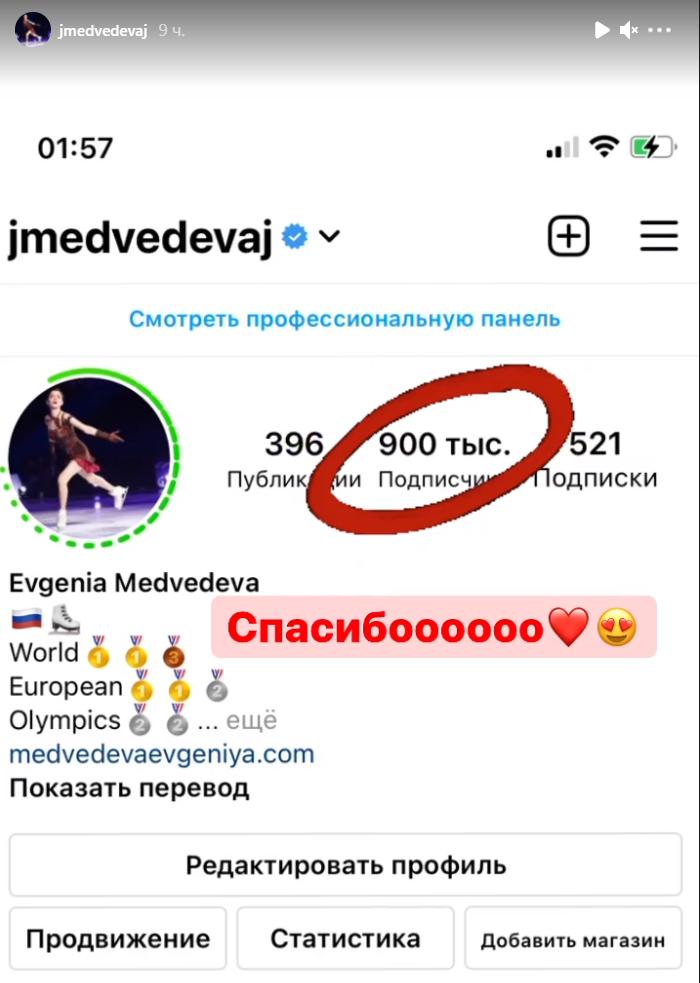 Скрин Евгении Медведевой. Фото Instagram