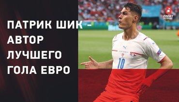 NFT-трофей Патрика Шика: как болельщики находили арт-мячи в11 городах Евро 2020