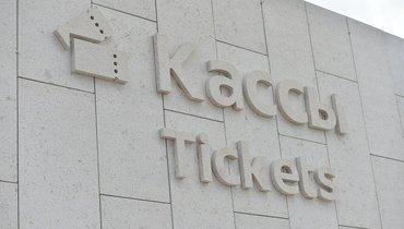Кассы стадиона «Краснодара». Фото ФК «Краснодар»