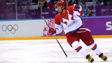Сможетли Александр Овечкин принять участие вОлимпийских играх вПекине? Фото Getty Images