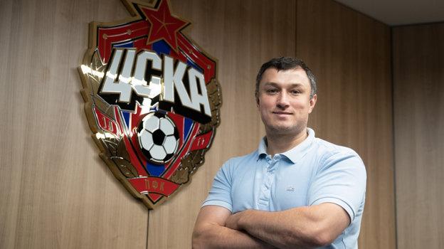Эдуард Безуглов. Фото ПФК ЦСКА.