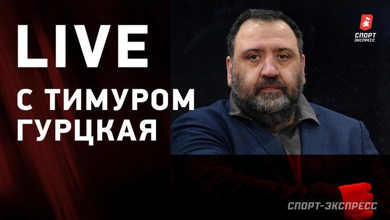 Live сТимуром Гурцкая. Фото «СЭ»