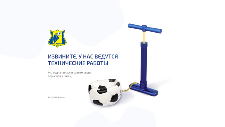 Сайт «Ростова».