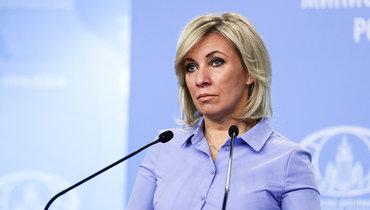 Мария Захарова. Фото Getty Images
