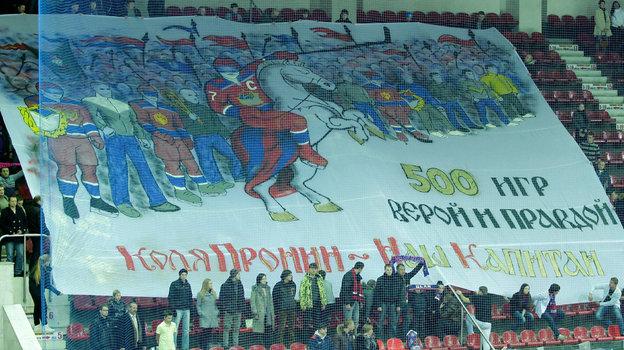 Плакат болельщиков ЦСКА. Фото Владимир Беззубов, photo.khl.ru