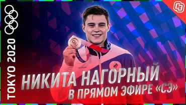 Никита Нагорный: Золото Олимпиады / Дальнейшая карьера / Успех вYouTube / Прямой эфир— в13.00