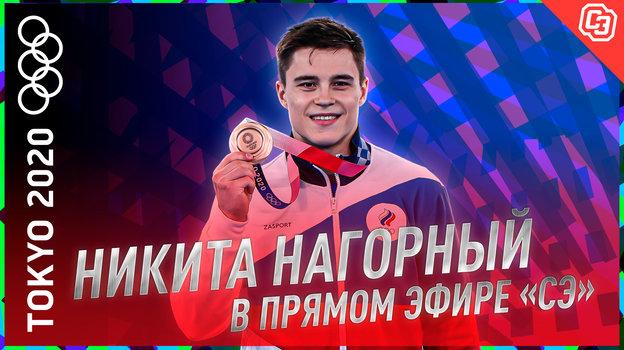 Никита Нагорный. Фото «СЭ»
