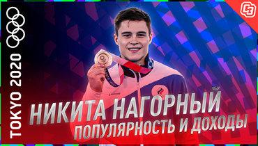 Никита Нагорный: Золото Олимпиады / YouTube / Сестры Аверины