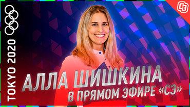 Алла Шишкина: непобедимая РусАллочка впрямом эфире «СЭ» в13.00