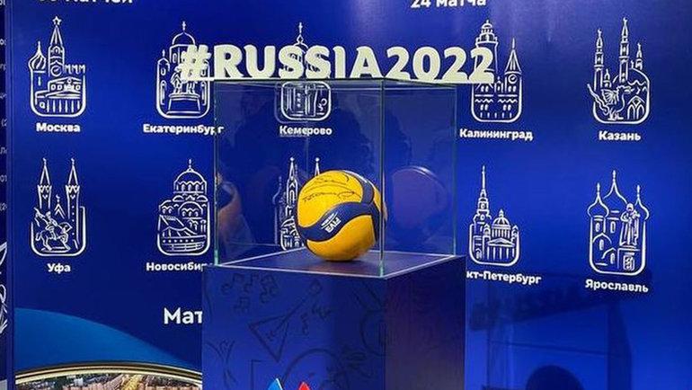 ЧМ-2022 поволейболу впервые пройдет вРоссии.
