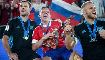 Эмоции россиян после победы вфинале ЧМ-2021 попляжному футболу. Видео