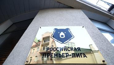 Клубы РПЛ несмогли принять решение пореформам чемпионата