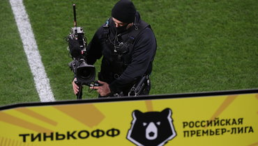 Глава Hypercube назвал справедливую стоимость ТВ-прав чемпионата России