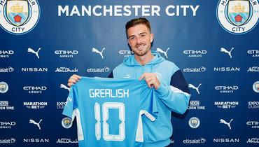 Джек Грилиш перешел из «Астон Виллы» в «Манчестер Сити» за117,5 миллионов евро.
